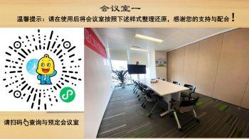 成都办公室会议室预订指南电子书