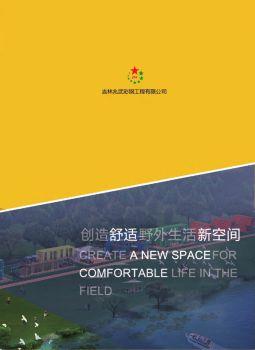 吉林兆武彩钢工程电子杂志