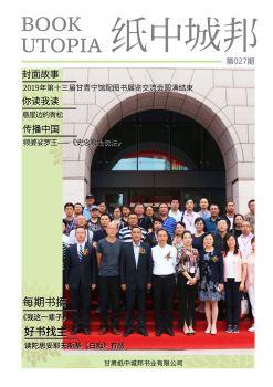 紙中城邦電子期刊 第二十七期