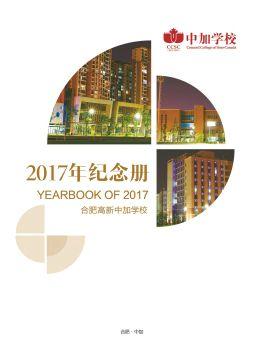 SCCS YEARBOOK 2016-2017 电子杂志制作平台