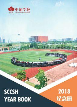 SCCS YEARBOOK 2017-2018 电子杂志制作软件