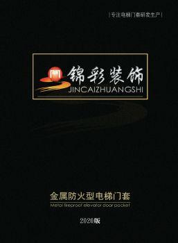 锦彩装饰专业电梯门套生产商2020年新版电子图册邀您品鉴