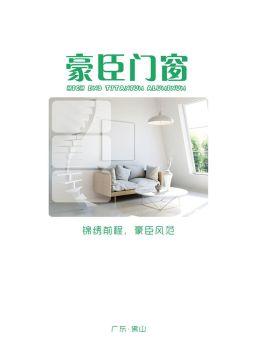 豪臣门窗,电子画册,在线样本阅读发布