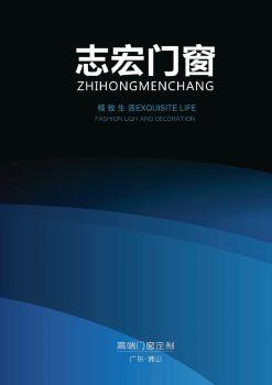 志宏门窗-电新电子图册