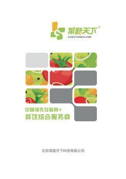 餐馆信息手册