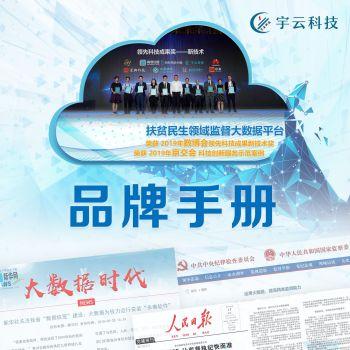 宇云科技扶贫民生领域监督大数据平台品牌手册!广州总部020-32162733,贵州公司0855-3890180。,3D数字期刊阅读发布