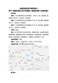 成都农商行-青白江支行-资产推荐宣传画册