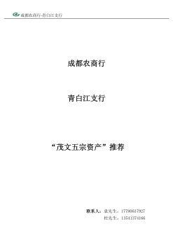 #特推#青白江5宗优质资产电子宣传册