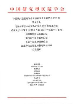 2019年6月-河南郑州-年会通知电子画册