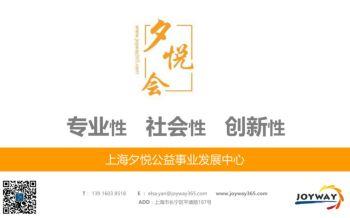 上海夕悦公益事业发展中心介绍2016-5-27