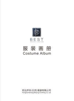 宏达伊尚-女士西装衬衣电子画册