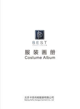 卡菲尚娅-女士西装衬衣电子画册