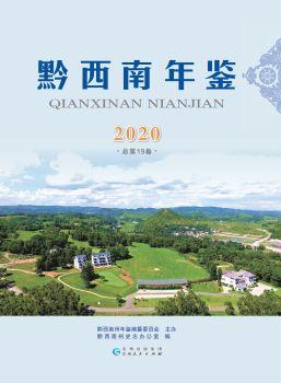 黔西南年鉴2020宣传画册