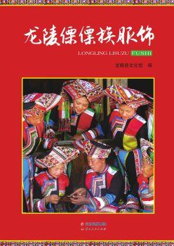 龙陵傈僳族服饰,在线电子画册,期刊阅读发布
