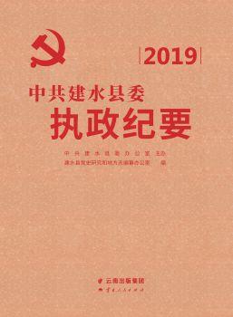 中共建水县委执政纪要2019电子画册