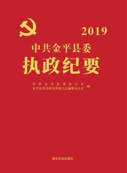 中共金平县委执政纪要2019电子杂志