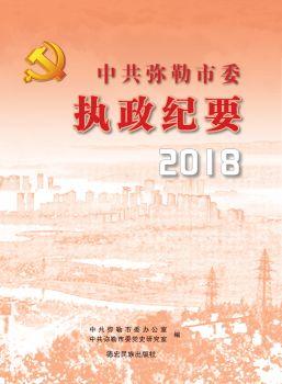 弥勒执政纪要2018,3D数字期刊阅读发布