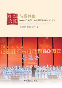 红军长征与黔西南电子书