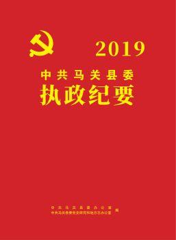 中共马关县委执政纪要2019电子画册