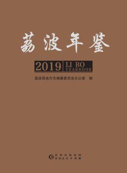 荔波年鉴2019