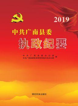 中共广南县委执政纪要2019电子宣传册