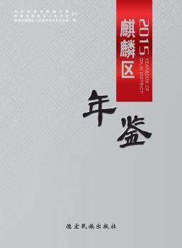 麒麟区年鉴2015宣传画册