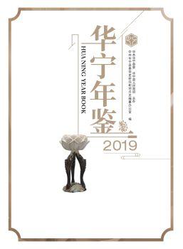 华宁年鉴2019 电子书制作软件