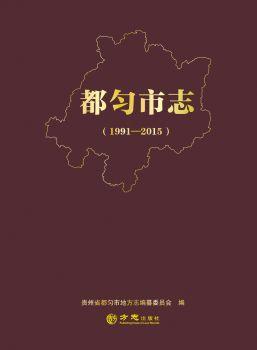 都匀市志1991-2015(下)宣传画册