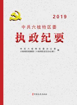 中共六枝特区委执政纪要2019电子画册