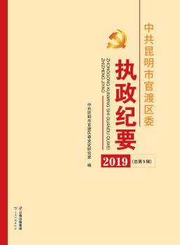 中共昆明市官渡区委执政纪要2019宣传画册