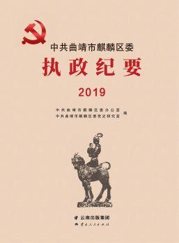 中共曲靖市麒麟区委执政纪要2019电子书
