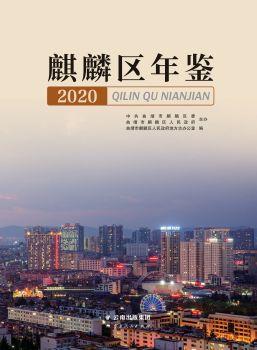 麒麟区年鉴2020电子画册