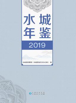 水城年鉴2019宣传画册