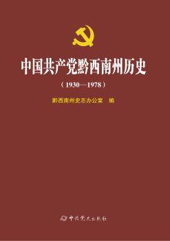 中国共产党黔西南州历史(1930-1978)电子书