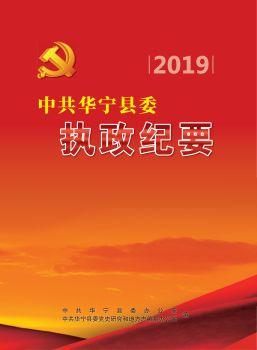 中共华宁县委执政纪要2019宣传画册