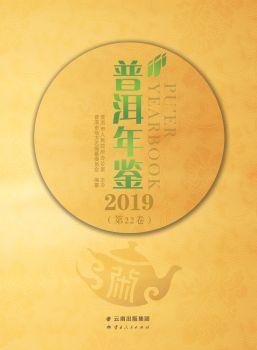普洱年鉴2019电子宣传册