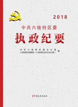 中共六枝特区委执政纪要2018电子宣传册