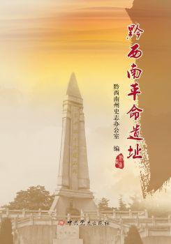 黔西南革命遗址电子刊物