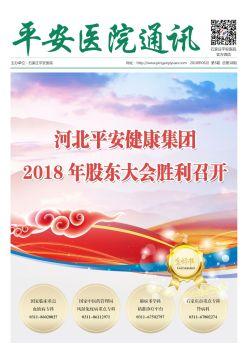 石家庄平安医院 第18期院报电子杂志