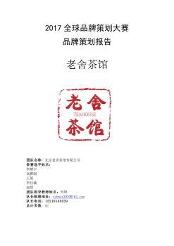 北京工商大学_北京老舍茶馆有限公司_李静宇_本科组电子画册