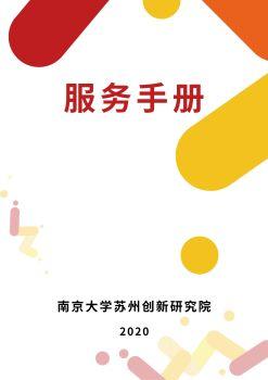 南京大學蘇州創新研究院服務手冊