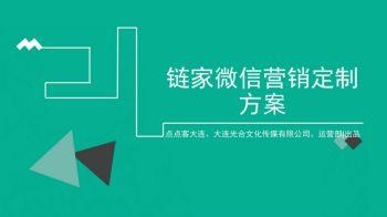 链家微信营销定制方案电子书