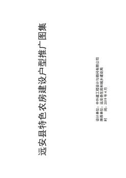 远安县特色农房建设户型推广图集电子刊物