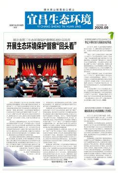 宜昌生态环境|2020年02期电子书