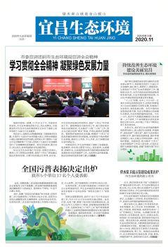 宜昌生态环境|2020年03期电子书