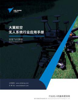 大翼航空行业无人机服务提供商,3D电子期刊报刊阅读发布
