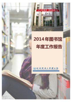 2014年度图书馆工作报告整理20151117
