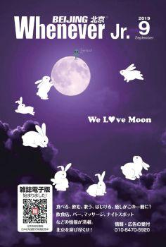 whenever beijing 1909 JR 电子书制作平台