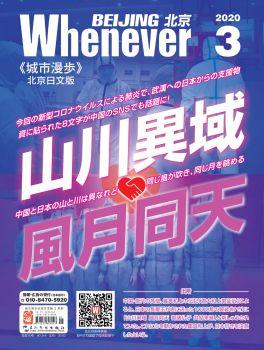 Whenever Beijing 2020-3 电子书制作软件