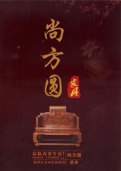 尚方圆红木家具电子画册